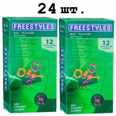 Презервативы FREESTYLES №24 Max Pleasure точечные (две пачки по цене одной)