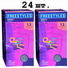 Презервативы FREESTYLES №24 Ribbed, ребристые (две пачки по цене одной)